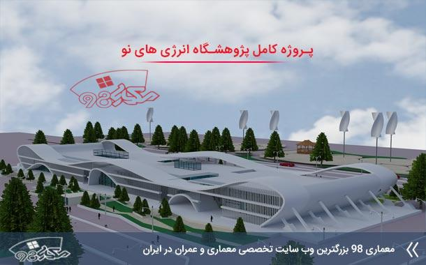 پروژه معماری پژوهشگاه انرژی های نو