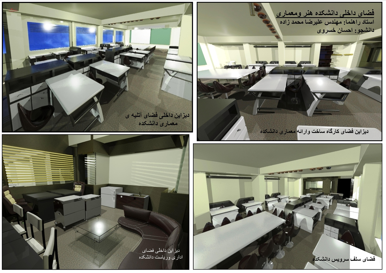 طرح آماده معماری دانشکده هنر و معماری