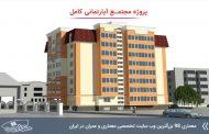 پروژه معماری آپارتمان مسکونی 5 طبقه