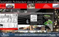 پروژه مجتمع تجاری تفریحی با رویکرد معماری پایدار