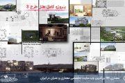 پروژه هتل طرح 3 معماری