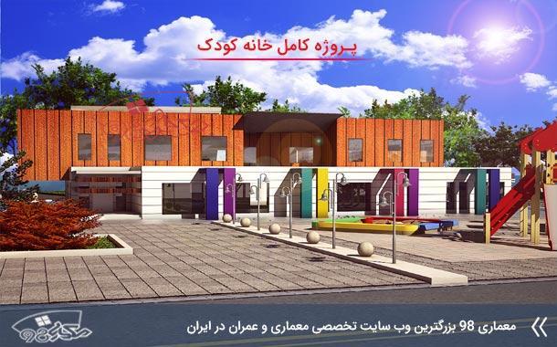 پروژه معماری خانه کودک