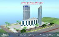 کاملترین پروژه معماری برج اداری تجاری