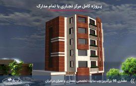 پروژه معماری مرکز تجاری با تمامی مدارک