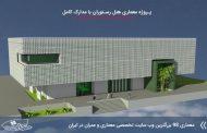 پروژه معماری هتل رستوران جدید با مدارک کامل