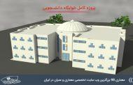 پروژه معماری خوابگاه دانشجویی کامل