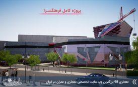 بهترین پروژه معماری فرهنگسرا