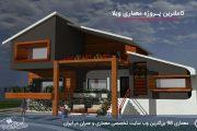 زیباترین پروژه معماری ویلا همراه با مدارک کامل