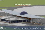 پروژه معماری گالری هنر همراه با مدارک کامل