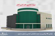پروژه معماری دفتر اداری با مدارک کامل