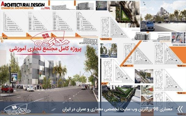 پروژه معماری مجتمع تجاری آموزشی با طراحی نوین 2018
