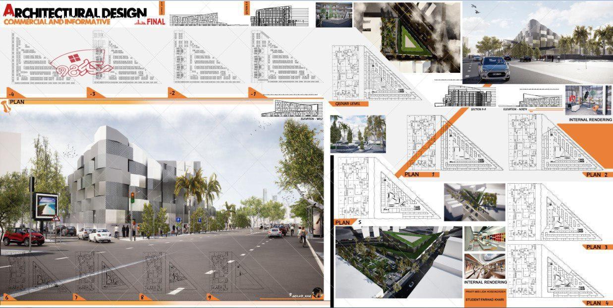 طرح آماده معماری مجتمع تجاری آموزشی