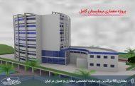 پروژه معماری بیمارستان طرح 4 کامل