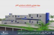 پروژه معماری دانشکده حسابداری با مدارک کامل