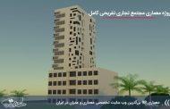 پروژه معماری مجتمع تفریحی تجاری با مدارک کامل