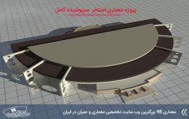 پروژه معماری استخر سر پوشیده با تمامی مدارک و جزئیات