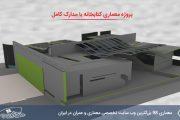پروژه معماری کتابخانه با مدارک کامل
