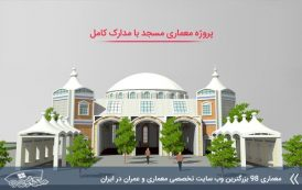 پروژه کامل مسجد ( کد , تری دی , رندر , شیت , psd و ... )