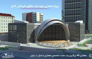 پروژه معماری موزه چند منظوره فرهنگی با مدارک کامل