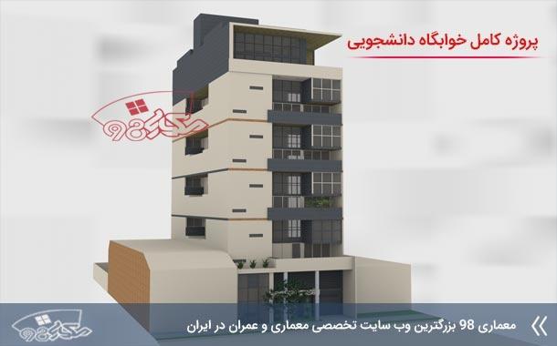 پروژه کامل خوابگاه دانشجویی ( بصورت آپارتمانی )