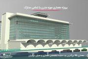 پروژه معماری موزه مدرن 2018 با تمامی جزئیات