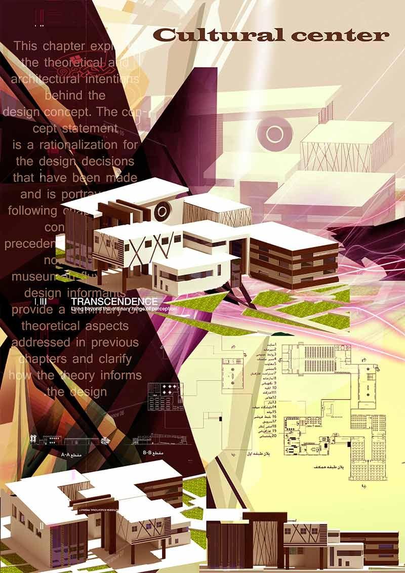 طرح اماده فرهنگسرا با طراحی زیبا