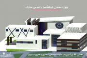 پروژه طراحی معماری فرهنگسرا جدید 2018
