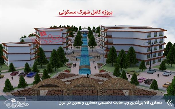 پروژه معماری شهرک مسکونی با تمام مدارک و جزئیات