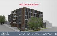 پروژه کامل مرکز اداری تجاری با تمام مدارک