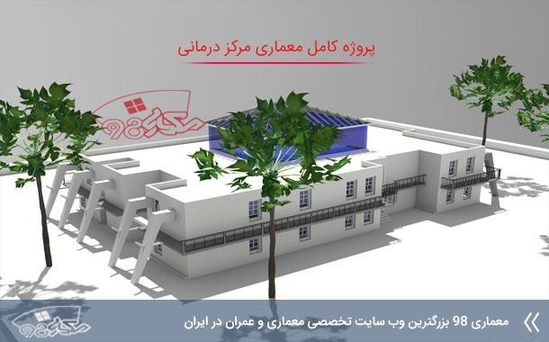 پروژه معماری مرکز درمانی کامل