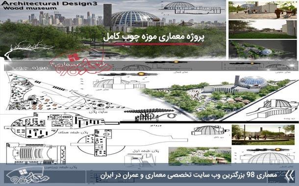 پروژه معماری موزه چوب با تمام مدارک