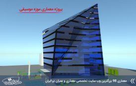 پروژه معماری موزه موسیقی با مدارک کامل