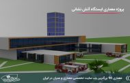 پروژه معماری ایستگاه آتش نشانی با مدارک کامل