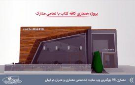 پروژه معماری کافه کتاب ( کد , تری دی , رندر , پوستر , psd و ... )