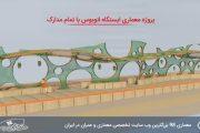 پروژه معماری ایستگاه اتوبوس ( کد , تری دی , رندر , شیت و ... )