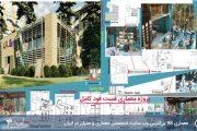 پروژه معماری فست فود با مدارک کامل
