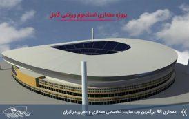 پروژه معماری استادیوم ورزشی ( کد , تری دی , رندر , شیت , psd و ... )
