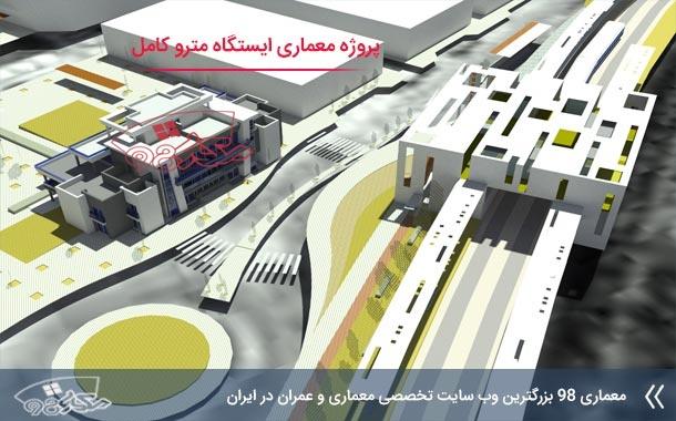 پروژه معماری ایستگاه مترو ( کد , تری دی , رندر , شیت و ... )