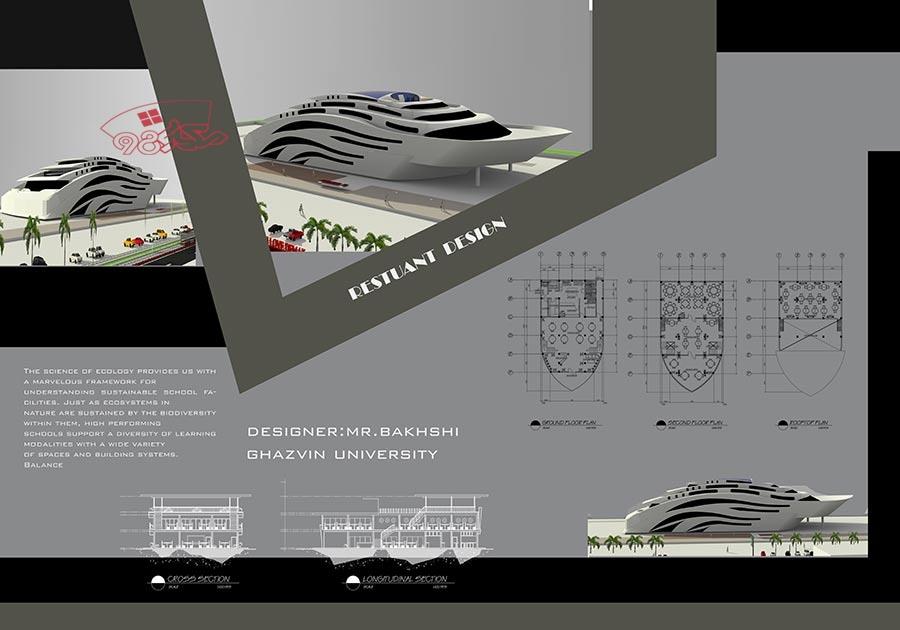 پروژه رستوران مدرن کامل
