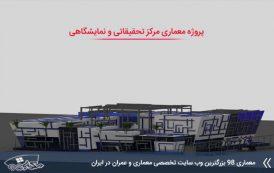 پروژه معماری مرکز تحقیقاتی و نمایشگاهی کامل
