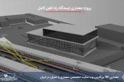 پروژه معماری ایستگاه راه آهن ( کد , تری دی , رندر , شیت , psd و ... )