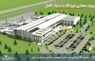 پروژه معماری فرودگاه ( کد , تری دی , رندر , شیت , psd , pdf و ... )