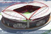 پروژه طراحی استادیوم ورزشی ( تمامی مدارک و جزئیات )