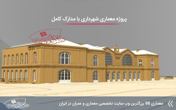 پروژه معماری شهرداری با تمام مدارک