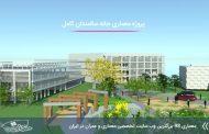 پروژه آماده معماری خانه سالمندان با مدارک کامل