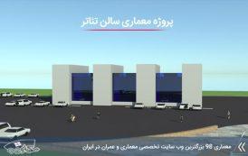پروژه معماری سالن تئاتر ( کد , تری دی , رندر , شیت , psd و ... )