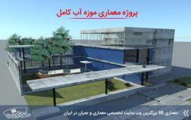 پروژه معماری موزه آب ( کد , تری دی , رندر , شیت , psd , pdf و ... )