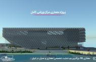 پروژه کامل مرکز ورزشی با تمام جزئیات و مدارک