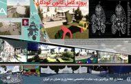 پروژه معماری کانون کودکان ( کد , تری دی , شیت )