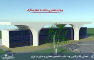 پروژه کامل بانک با تمامی مدارک و جزئیات